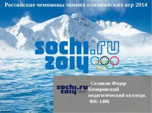 Российские чемпионы зимних олимпийских игр 2014 Соляков Федор Кемеровский пед