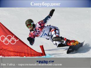Вик Уайлд - параллельный гигантский слалом Сноубординг