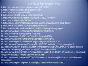 Использованные ресурсы: 1. http://sport.mail.ru/news/figure-skating/11429771/