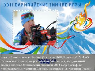 АлексейАнатольевичВолков(5 апреля 1988, Радужный, ХМАО, Тюменскаяобласть)