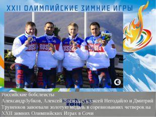 Российские бобслеисты АлександрЗубков,АлексейВоевода,АлексейНегодайлоиД