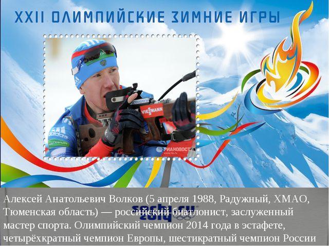 АлексейАнатольевичВолков(5 апреля 1988, Радужный, ХМАО, Тюменскаяобласть)...