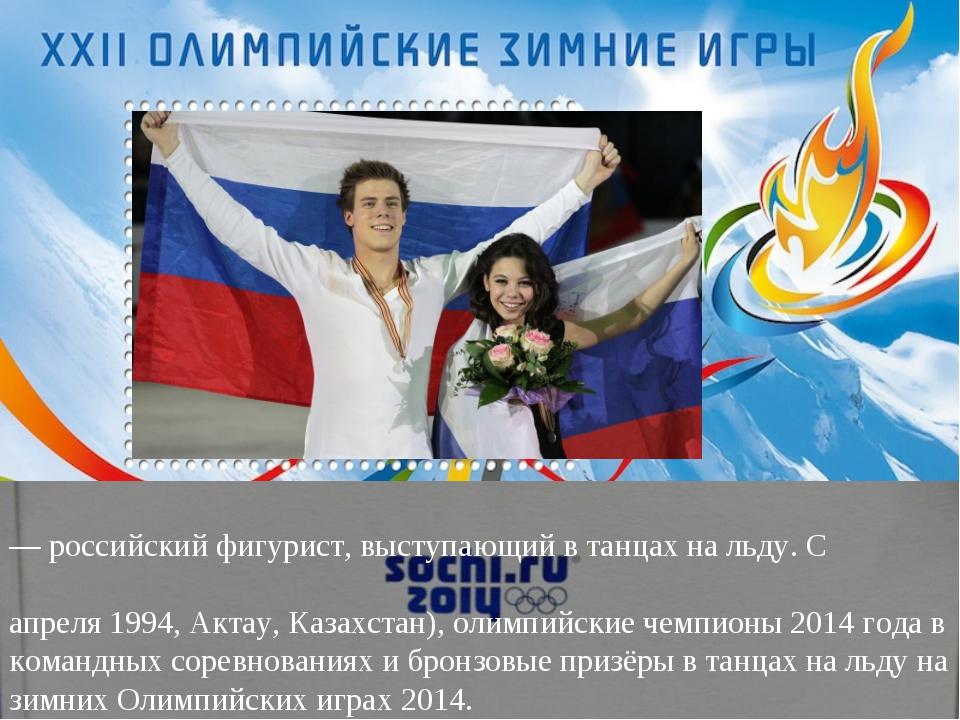 Ники́таГенна́дьевичКацала́пов(10 июля 1991, Москва, СССР) —российский фиг...