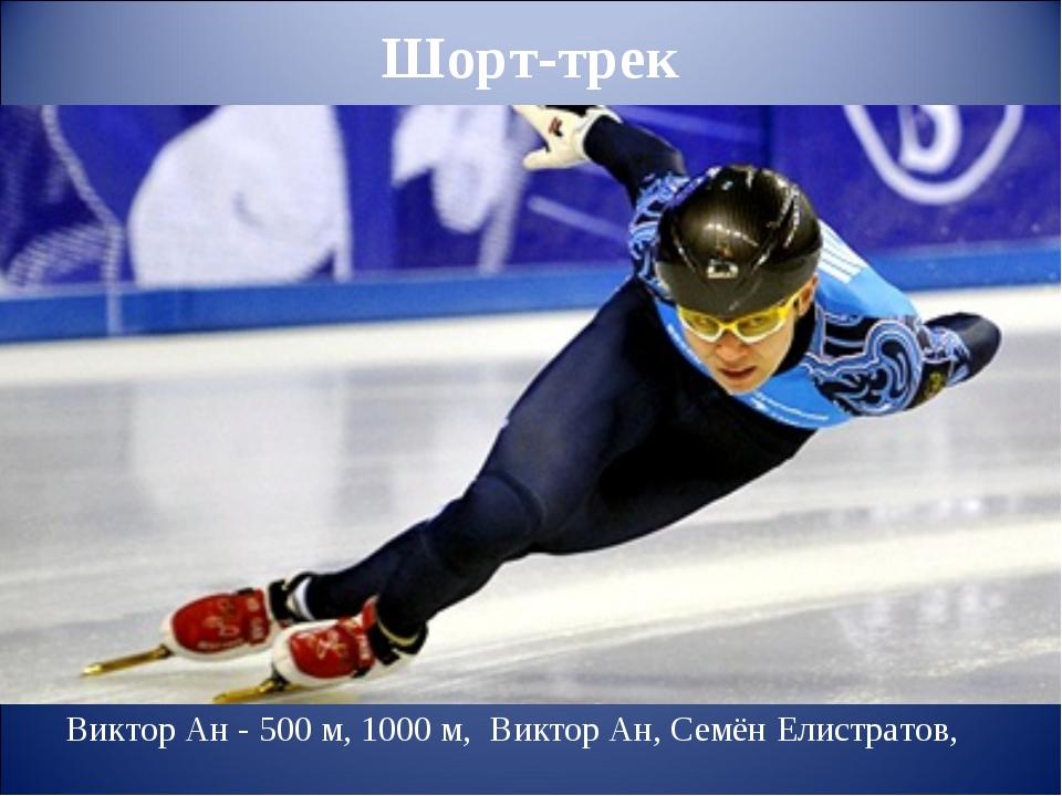 Шорт-трек Виктор Ан- 500 м, 1000 м, Виктор Ан,Семён Елистратов, Владимир Г...