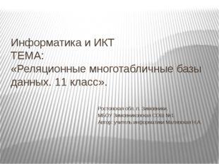 Информатика и ИКТ ТЕМА: «Реляционные многотабличные базы данных. 11 класс». Р