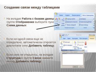 Создание связи между таблицами На вкладке Работа с базами данных в группе Ото