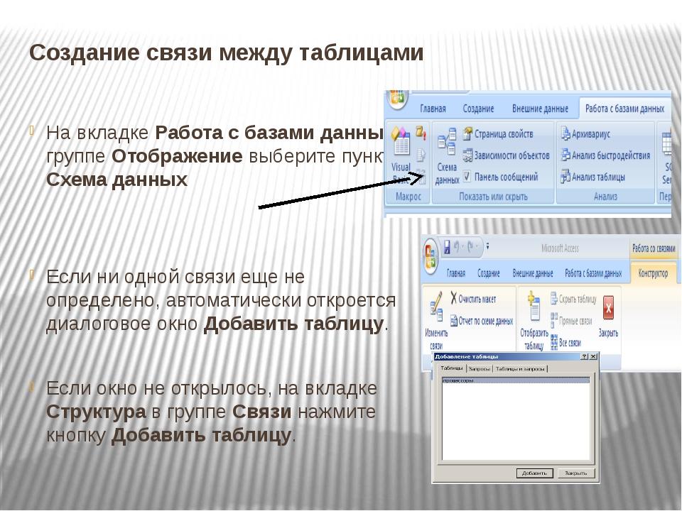 Создание связи между таблицами На вкладке Работа с базами данных в группе Ото...