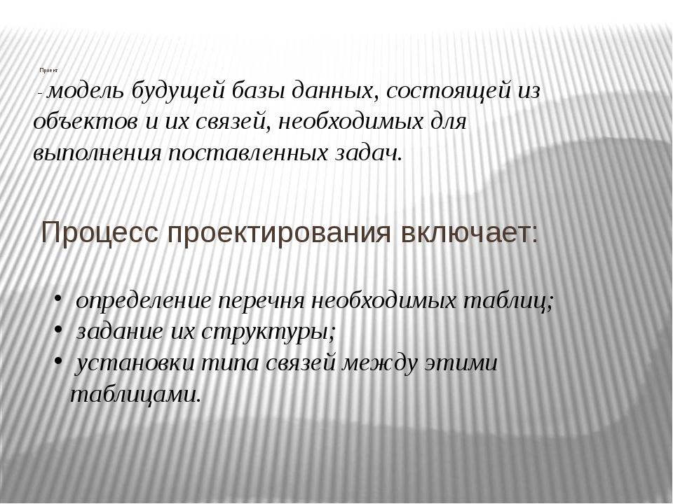 Проект определение перечня необходимых таблиц; задание их структуры; установк...