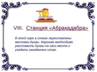 VIII. Станция «Абракадабра» В этой игре в словах переставлены местами буквы.