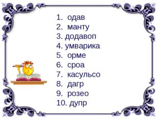 1. одав 2. манту 3. додавоп 4. умварика 5. орме 6. сроа 7. касульсо 8. дагр 9