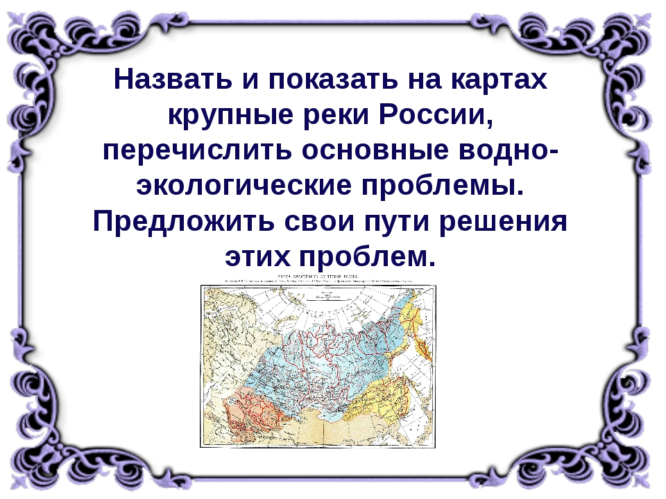 Назвать и показать на картах крупные реки России, перечислить основные водно-...