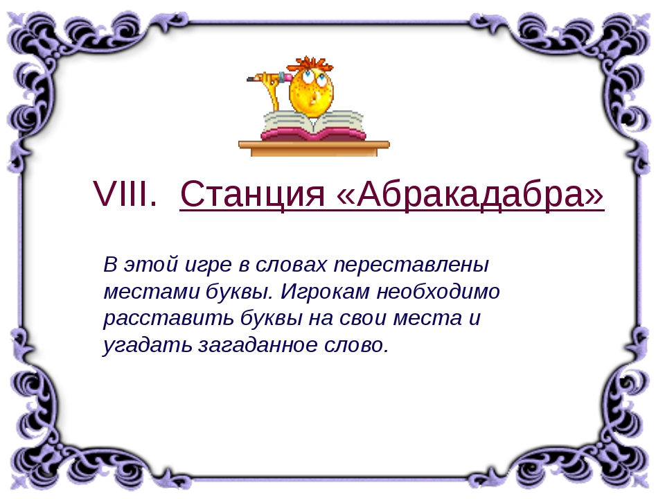VIII. Станция «Абракадабра» В этой игре в словах переставлены местами буквы....