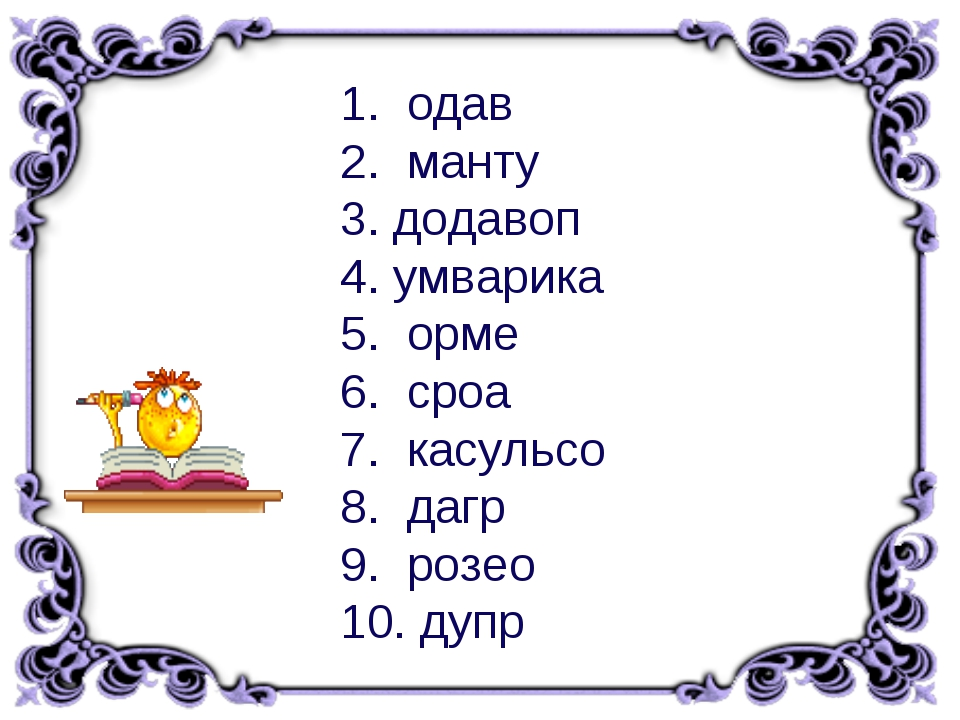 1. одав 2. манту 3. додавоп 4. умварика 5. орме 6. сроа 7. касульсо 8. дагр 9...