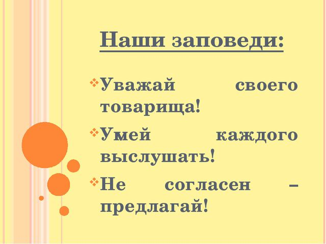 Наши заповеди: Уважай своего товарища! Умей каждого выслушать! Не согласен –...