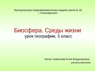 Биосфера. Среды жизни урок географии, 5 класс Автор: Соверткова Юлия Владилен