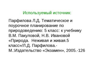 Используемый источник: Парфилова Л.Д. Тематическое и поурочное планирование п