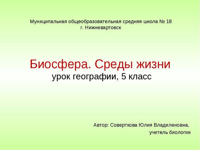 Биосфера. Среды жизни урок географии, 5 класс Автор: Соверткова Юлия Владилен...