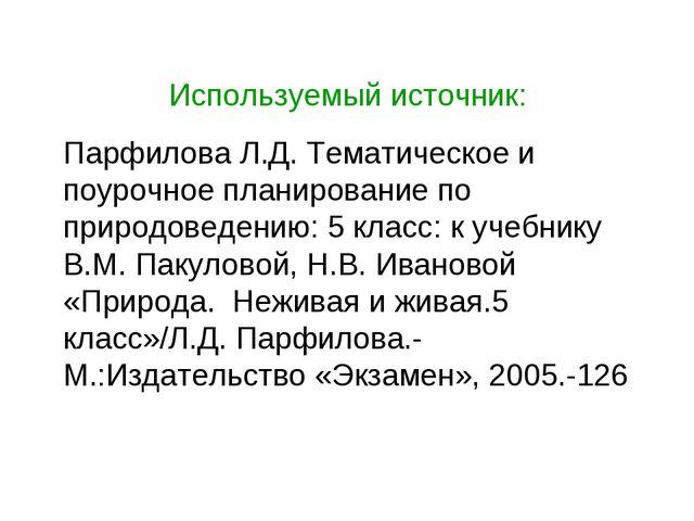 Используемый источник: Парфилова Л.Д. Тематическое и поурочное планирование п...