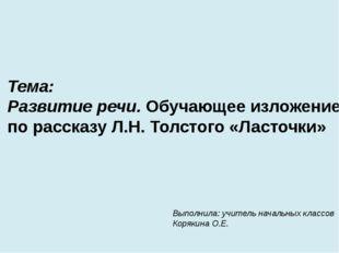 Тема: Развитие речи. Обучающее изложение по рассказу Л.Н. Толстого «Ласточки»