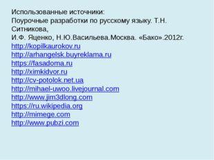 Использованные источники: Поурочные разработки по русскому языку. Т.Н. Ситник