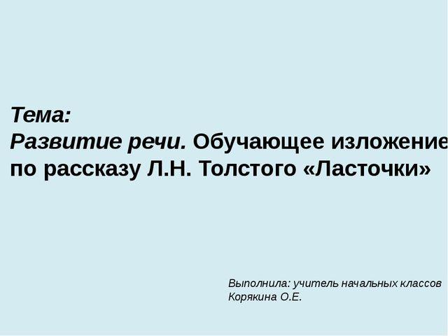 Тема: Развитие речи. Обучающее изложение по рассказу Л.Н. Толстого «Ласточки»...