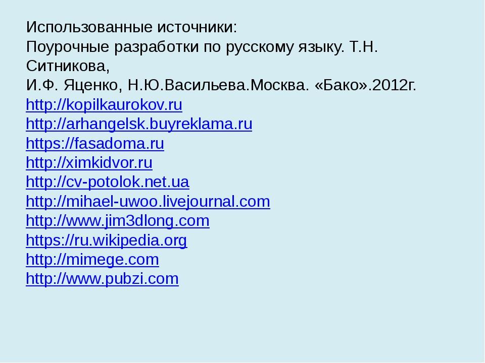 Использованные источники: Поурочные разработки по русскому языку. Т.Н. Ситник...