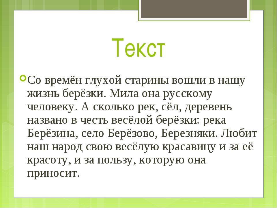 Текст Со времён глухой старины вошли в нашу жизнь берёзки. Мила она русскому...