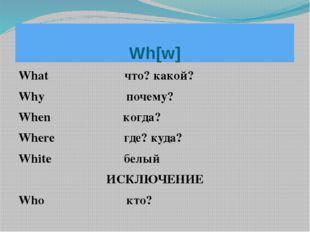 What что? какой? Why почему? When когда? Where где? куда? White белый ИСКЛЮЧЕ