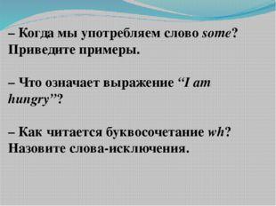 – Когда мы употребляем слово some? Приведите примеры. – Что означает выражен