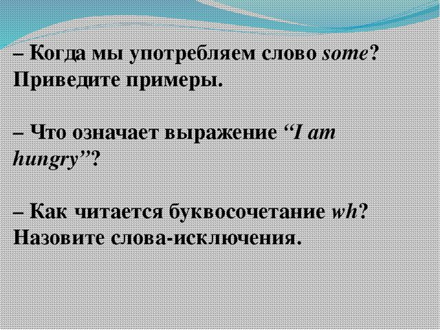 – Когда мы употребляем слово some? Приведите примеры. – Что означает выражен...