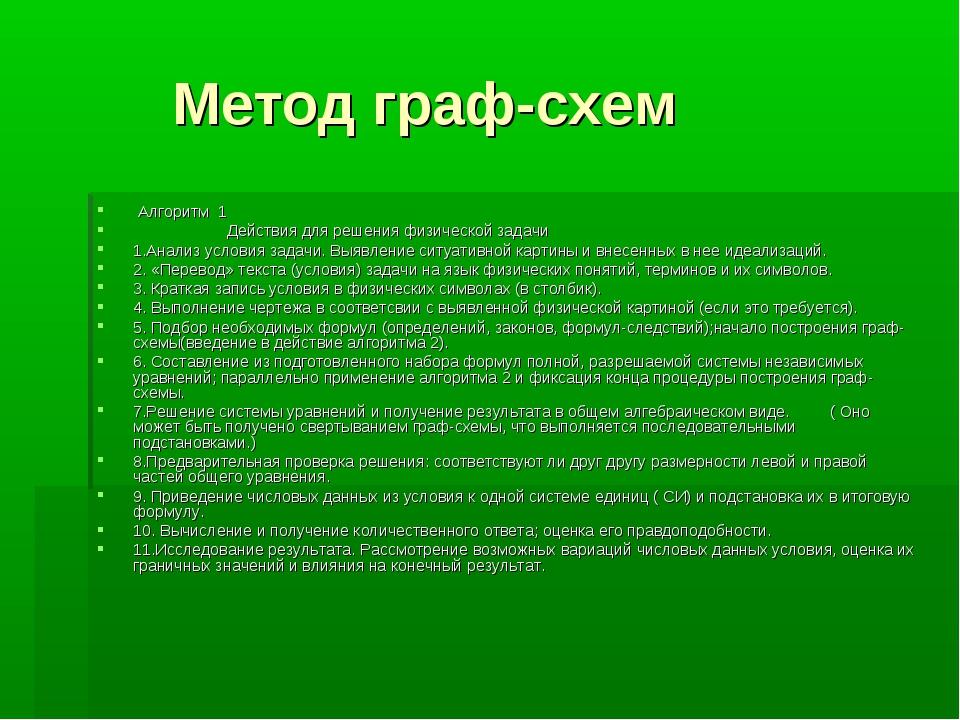 Метод граф-схем Алгоритм 1 Действия для решения физической задачи 1.Анализ у...