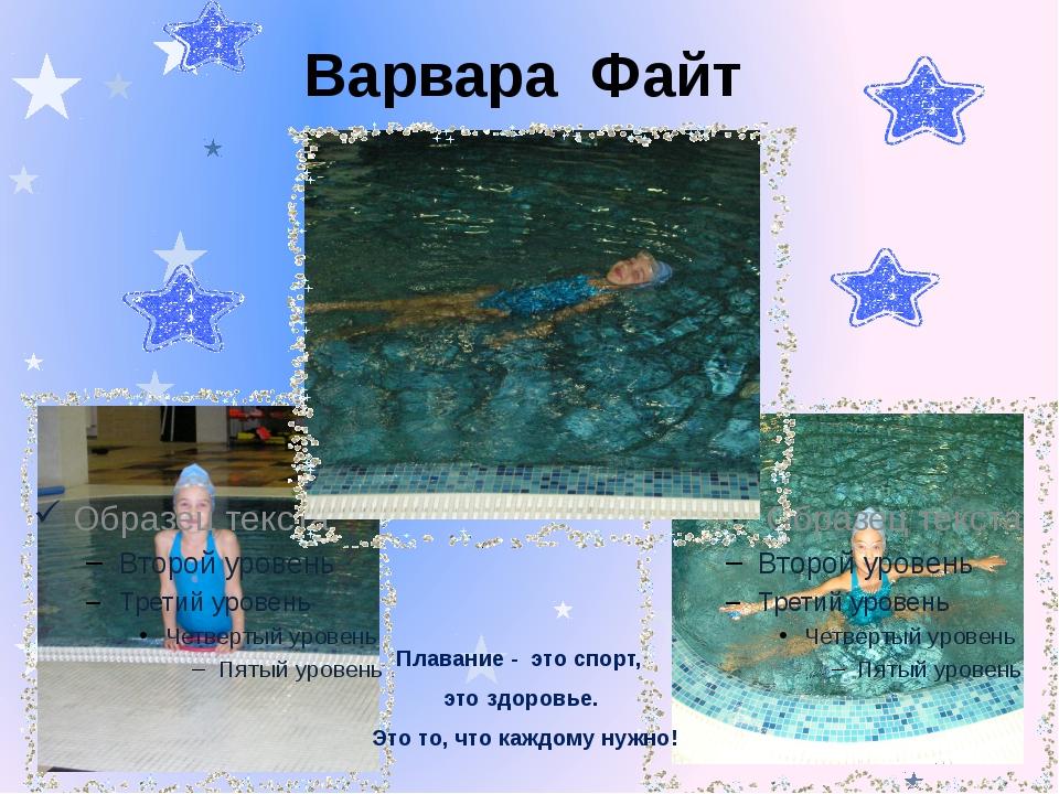 Варвара Файт  Плавание - это спорт, это здоровье. Это то, что каждому нужно!