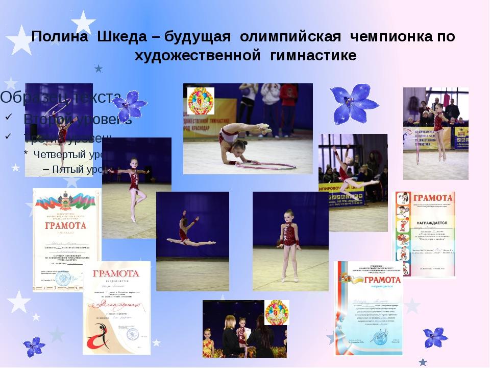 Полина Шкеда – будущая олимпийская чемпионка по художественной гимнастике