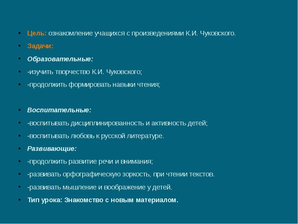 Цель:ознакомление учащихся с произведениями К.И. Чуковского. Задачи: Образов...