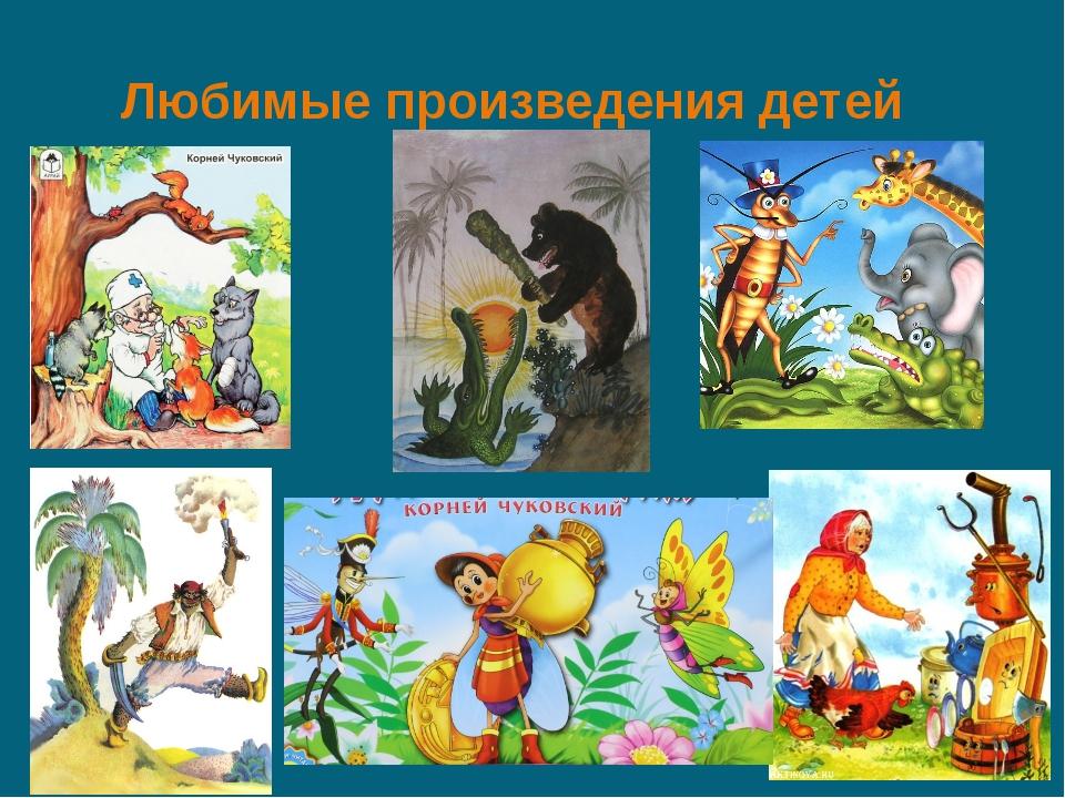 Любимые произведения детей