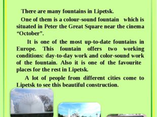 There are many fountains in Lipetsk. One of them is a colour-sound fountain
