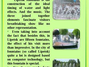 Lipetsk fountains is the construction of the ideal timing of water and light