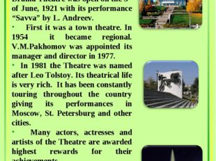 Drama Theatre The Lipetsk State Academic Drama Theatre was open on the 5th o