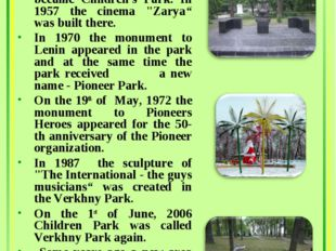 Verkhny Park At the end of the 1950es the park was renamed. It became Childre