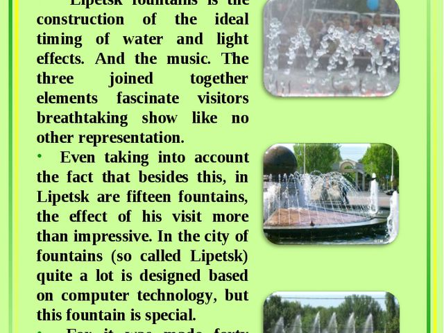 Lipetsk fountains is the construction of the ideal timing of water and light...