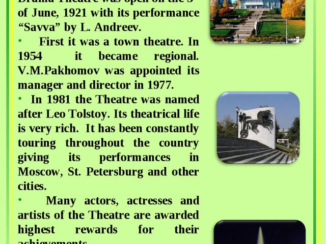 Drama Theatre The Lipetsk State Academic Drama Theatre was open on the 5th o...