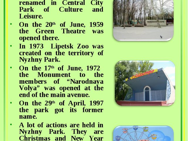 Nizhny Park In 1950 Nizhny Park was renamed in Central City Park of Culture a...