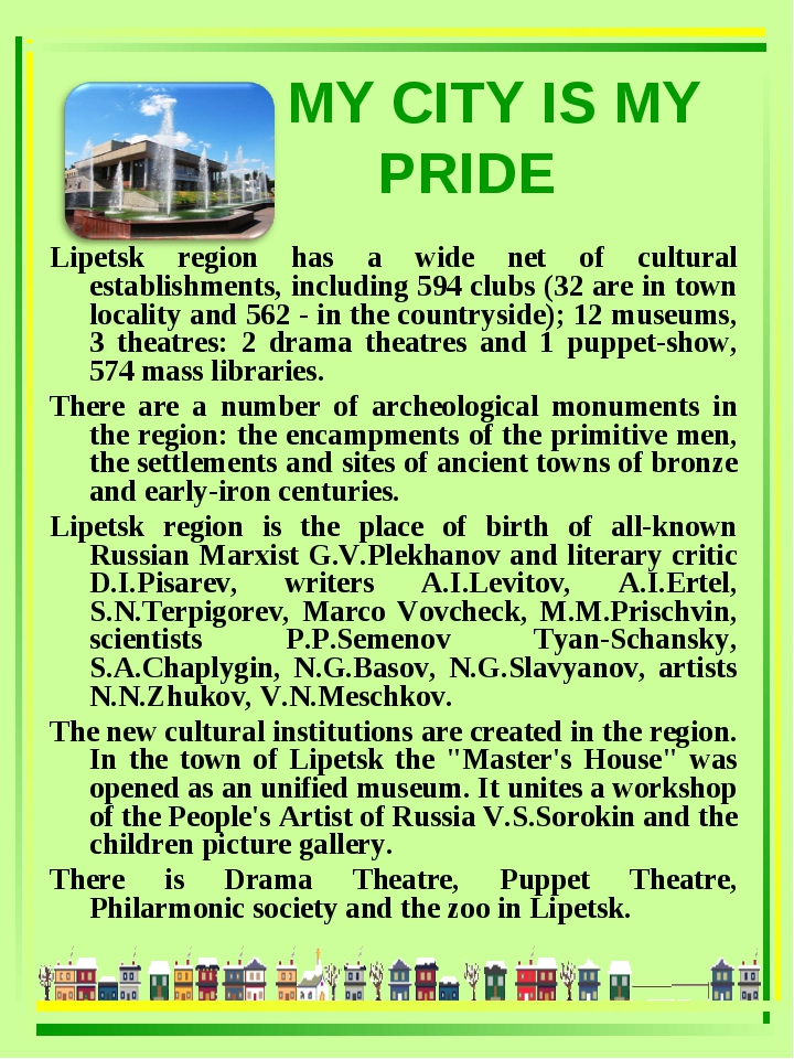 Lipetsk region has a wide net of cultural establishments, including 594 club...