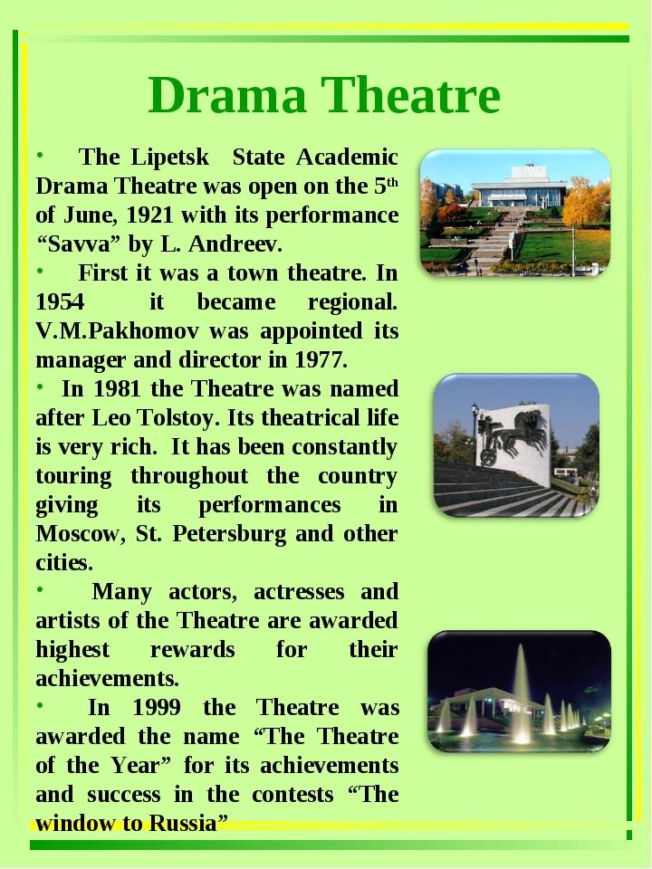 Drama Theatre The Lipetsk State Academic Drama Theatre was open on the 5th o...