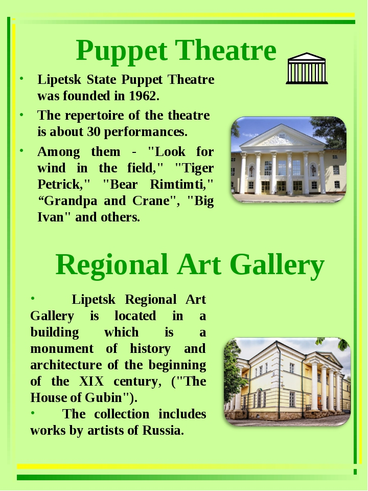 Puppet Theatre Lipetsk State Puppet Theatre was founded in 1962. The repertoi...