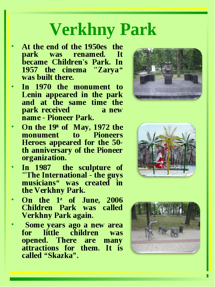 Verkhny Park At the end of the 1950es the park was renamed. It became Childre...