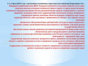 Военно-воздушные силы Указом Президента Российской Федерации (РФ) от 16 июля