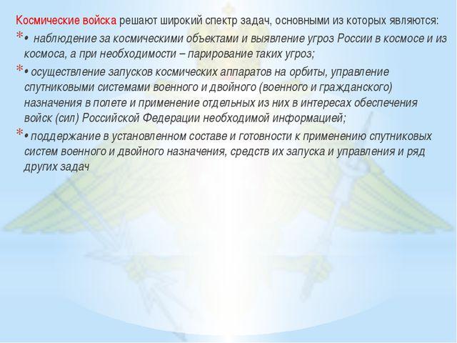 Средства выведения космических аппарато (Ракеты-носители) Техника войск косм...
