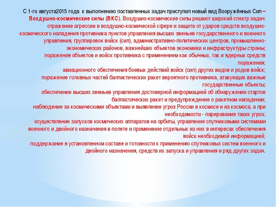 Военно-воздушные силы Указом Президента Российской Федерации (РФ) от 16 июля...