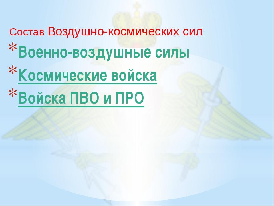 Состав Воздушно-космических сил: Военно-воздушные силы Космические войска Во...
